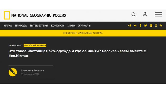 National Geographic Россия